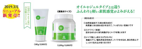 pd610-freshupex-tokyo-NEW